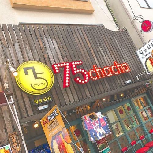 ¥1,480でチーズタッカルビが食べ放題♡《75chacha》のサムネイル画像