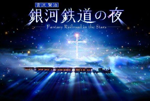【日本の名作】あの銀河鉄道の夜のあらすじを振り返ってみようのサムネイル画像