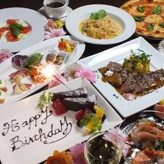 今日は記念日!お祝いしましょう♡さて、どんな料理を作ろうか?のサムネイル画像