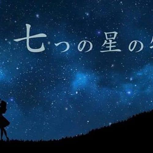 フッ軽さん緊急集合!1月27日は【慶應生と佐賀県】星空鑑賞だっ♡のサムネイル画像