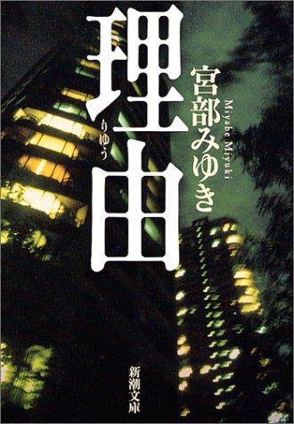 【読書の秋】超有名作家・宮部みゆきのおすすめ作品を紹介!のサムネイル画像