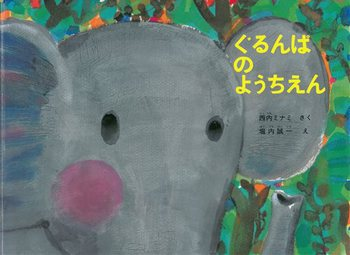 【必見】とっておきの絵本みぃつけた!~3歳のお気に入り絵本~のサムネイル画像